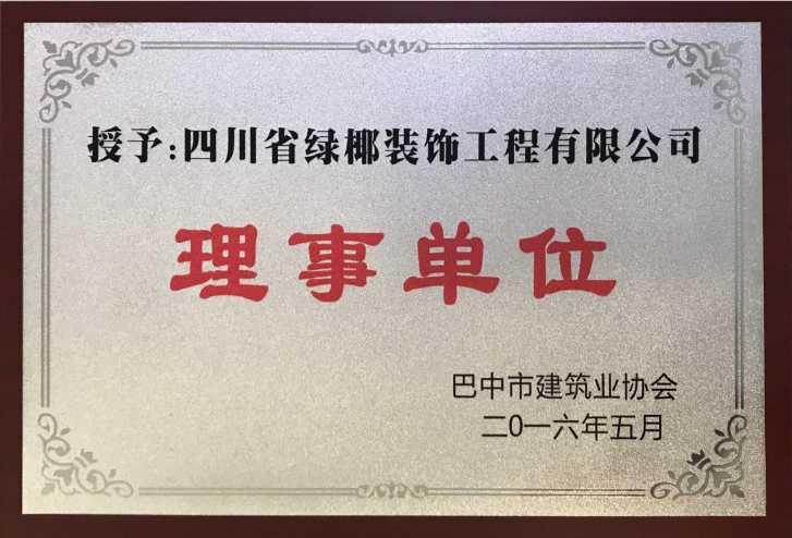四川省绿椰装饰工程有限公司