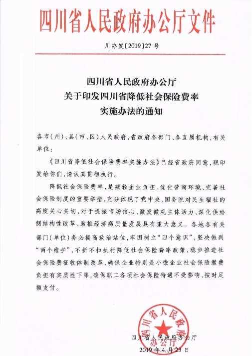关于四川省降低社会保险费率实施办法的通知