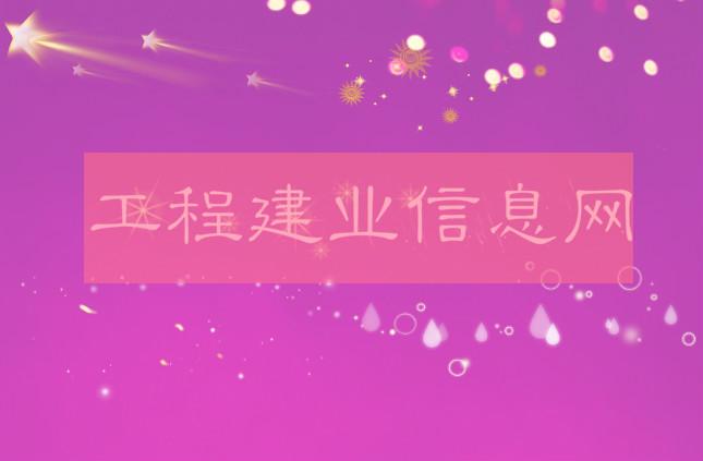 四川凯通建设工程有限公司